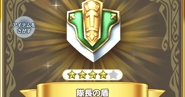 【ファンタジーライフオンライン】隊長の盾のステータスと評価【FLO】