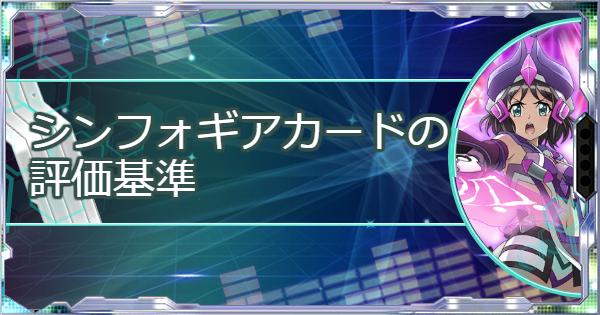 【シンフォギアXD】シンフォギアカードの評価基準
