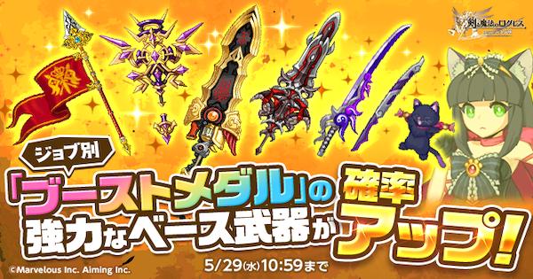 【ログレス】ブーストメダルベース武器(古代機鋼兵)ガチャシミュ【剣と魔法のログレス いにしえの女神】