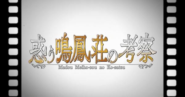 【FGO】『惑う鳴鳳荘の考察』の感想アンケートを結果発表!
