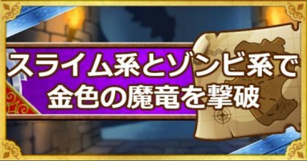 【DQMSL】「呪われし魔宮」金色の魔竜をスライム系とゾンビ系のみで攻略!