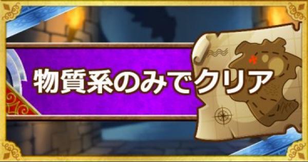 【DQMSL】「呪われし魔宮」物質系のみでクリアミッションの攻略法!