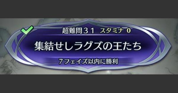 【FEH】クイズマップ(超難問31)「集結せしラグズの王たち」の攻略【FEヒーローズ】