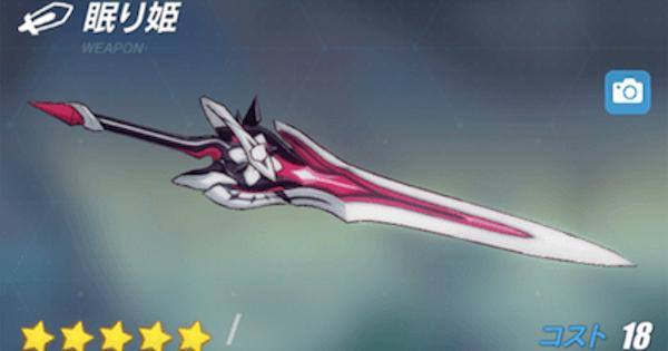【崩壊3rd】眠り姫の評価と装備おすすめキャラ