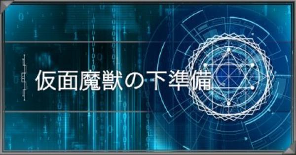 【遊戯王デュエルリンクス】仮面魔獣の下準備の評価