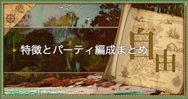 【トレクル】自由タイプの特徴とパーティ編成まとめ【ワンピース トレジャークルーズ】