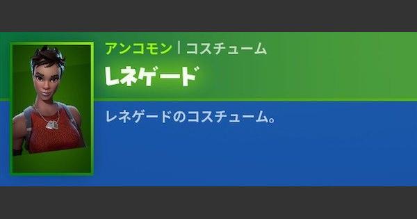 【フォートナイト】レネゲードのスキン情報【FORTNITE】