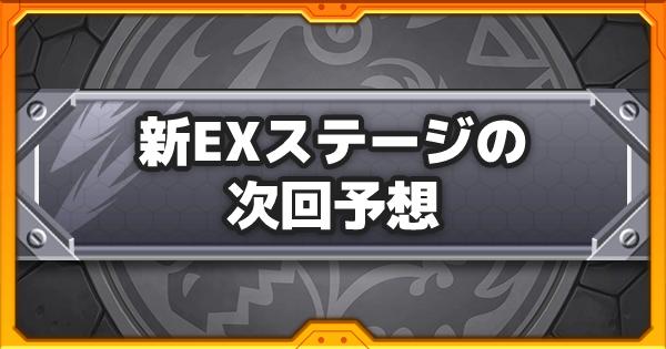 【モンスト】新EXステージの次回予想とクエスト攻略一覧