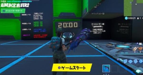 【フォートナイト】AIM測定島Ver2【FORTNITE】