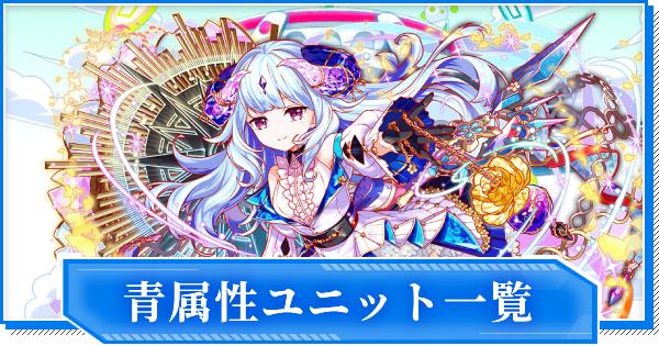 【クラフィ】青属性ユニット一覧【クラッシュフィーバー】
