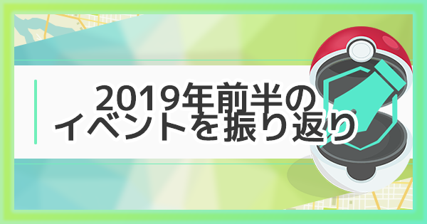 【ポケモンGO】2019年前半のイベントや出来事・伝説レイドを振り返り!