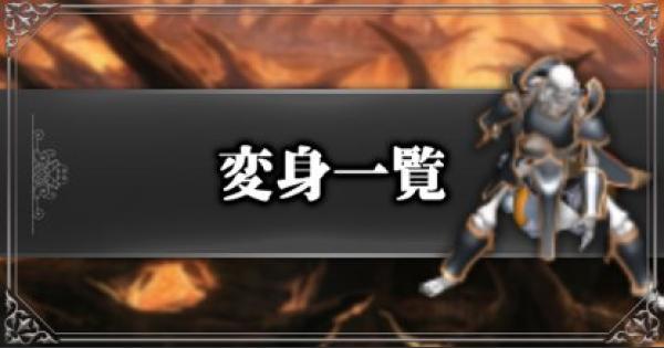 【リネージュM】変身カードの性能一覧【Lineage M】
