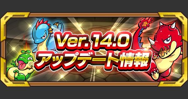 【モンスト】Ver.14.0アップデート情報まとめ