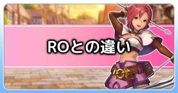 【ラグマス】ラグナロクオンライン(RO)との違い【ラグナロク マスターズ】
