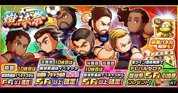 【パワサカ】[2019年6月]蹴球祭ガチャシミュレーター【パワフルサッカー】