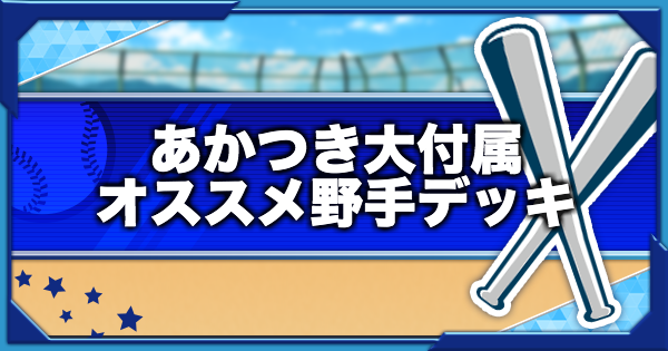 【パワプロアプリ】あかつき大付属高校オススメ野手デッキ【パワプロ】