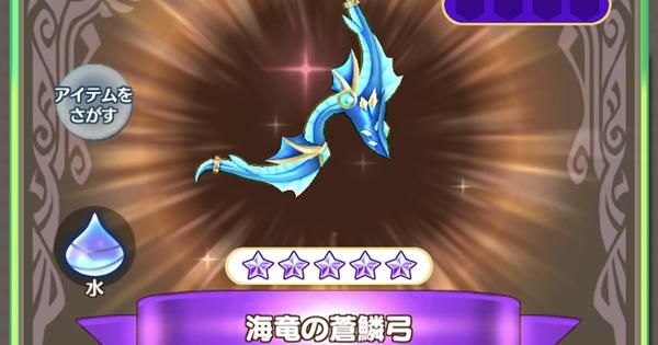 【ファンタジーライフオンライン】海竜の蒼鱗弓の評価とスキル【FLO】