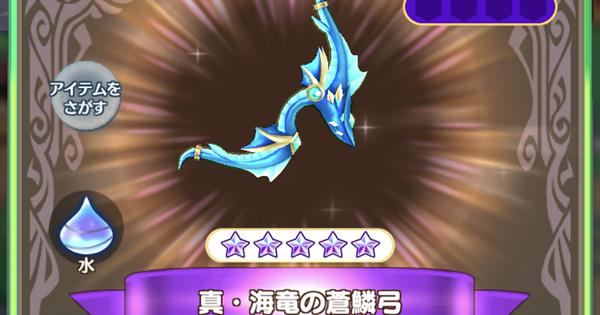 【ファンタジーライフオンライン】真・海竜の蒼鱗弓の評価とスキル【FLO】
