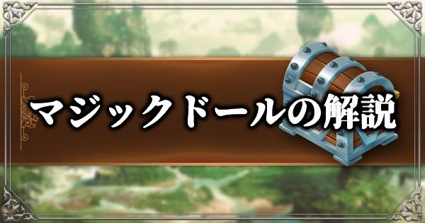 【リネージュM】マジックドール(MD)の効果とカードの入手方法【Lineage M】