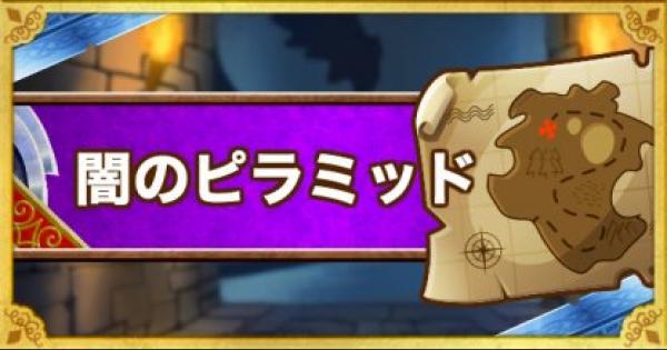 【DQMSL】「前編・夜 闇のピラミッド」攻略!ソードイドの倒し方!