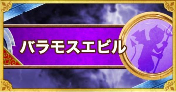 【DQMSL】バラモスエビル(SS)の評価とおすすめ特技