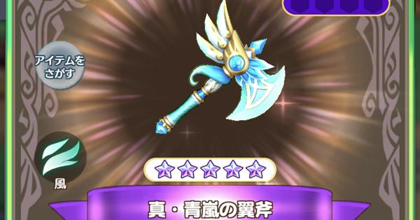 【ファンタジーライフオンライン】真・青嵐の翼斧の評価とスキル【FLO】
