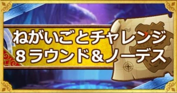 【DQMSL】「ねがいごとチャレンジ」攻略!8ターン&ノーデスのクリア方法