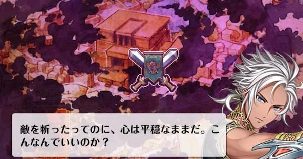 【黒猫のウィズ】覇眼戦線5ハード5-1〜3攻略&デッキ構成