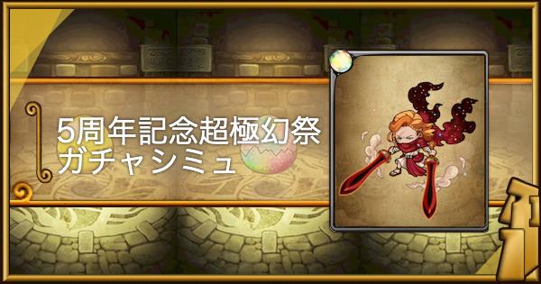 【ポコダン】5周年記念超極幻祭ガチャシミュ【ポコロンダンジョンズ】