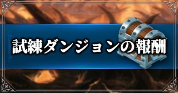 【リネージュM】試練ダンジョンの攻略と報酬【Lineage M】