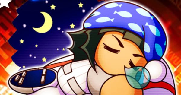 【パワプロアプリ】[おやすみ]須々木清吾のイベントと評価【パワプロ】