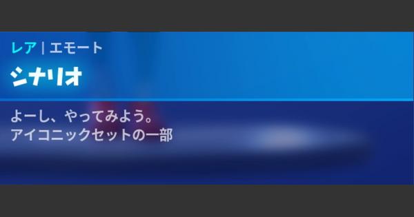【フォートナイト】エモート「シナリオ」の情報【FORTNITE】