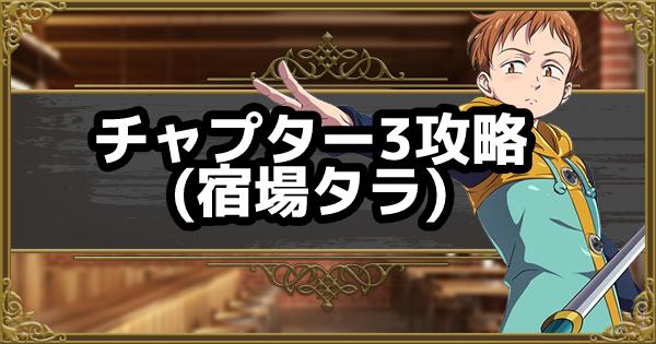 【グラクロ】チャプター3攻略(宿場タラ)【七つの大罪】