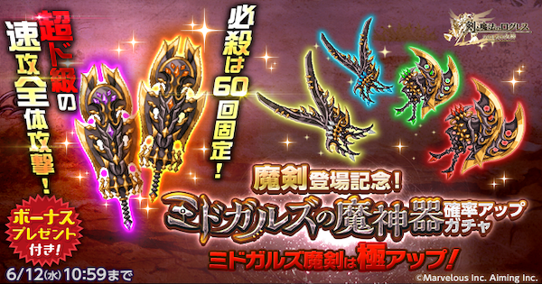 【ログレス】ミドガルズの魔神器確率アップガチャシミュ【剣と魔法のログレス いにしえの女神】
