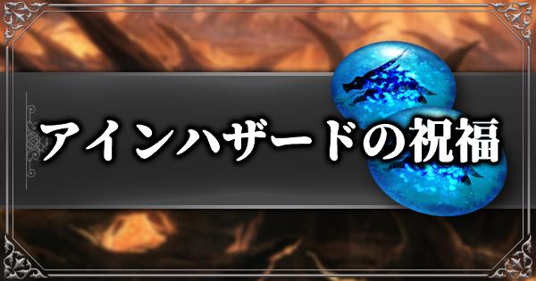 【リネージュM】アインハザードの祝福の効果と使い道【Lineage M】