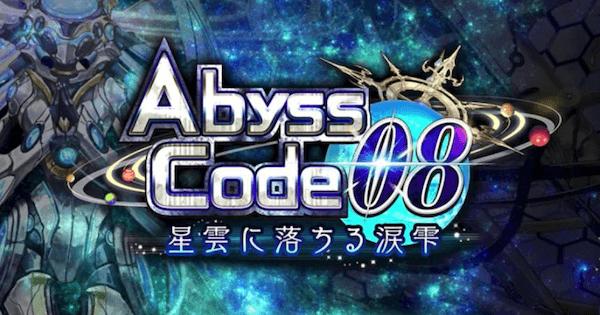 アビスコード08絶級攻略&デッキ構成