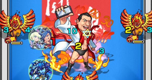 【モンスト】アントニオ猪木【究極】攻略適正ランキング|燃えるモンストの日