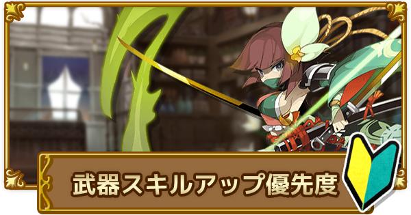 【ログレス】武器スキルアップの優先度解説!|スキルアップ確率も掲載!【剣と魔法のログレス いにしえの女神】