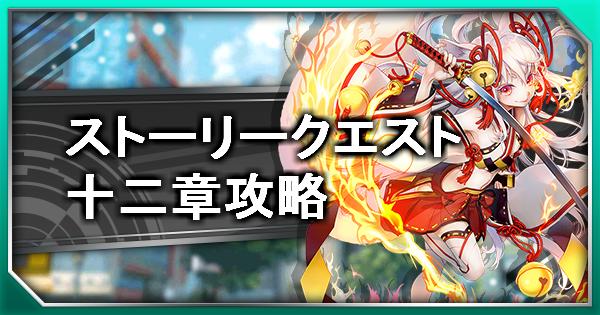 【東京コンセプション】ストーリー12章攻略【東コン】
