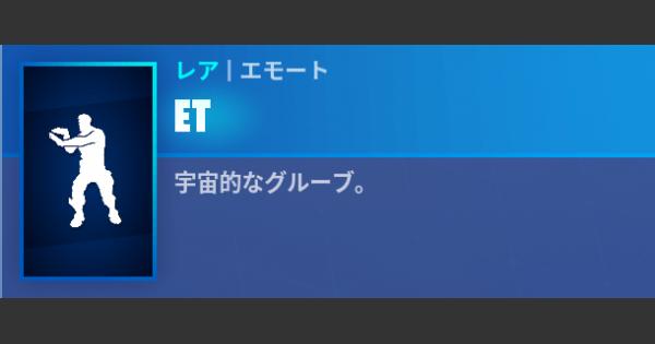 【フォートナイト】エモート「ET」の情報【FORTNITE】