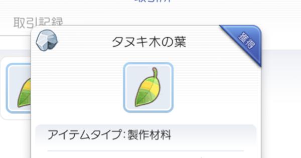 【ラグマス】タヌキ木の葉の入手方法【ラグナロク マスターズ】