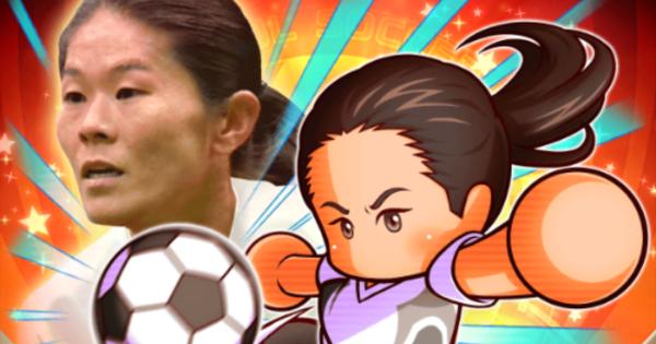 【パワサカ】澤穂希(さわほまれ)の評価とイベント【パワフルサッカー】