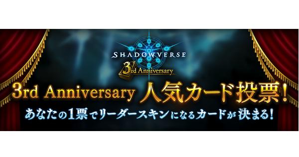 【シャドバ】第3回人気投票! 3rd Anniversary【シャドウバース】
