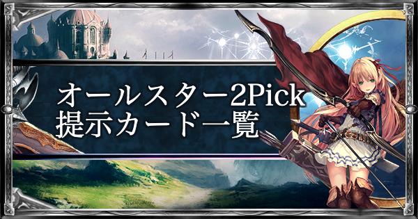 オールスター2Pick(3rd aniv)の提示カード一覧