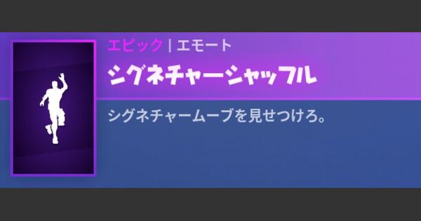 【フォートナイト】エモート「シグネチャーシャッフル」の情報【FORTNITE】
