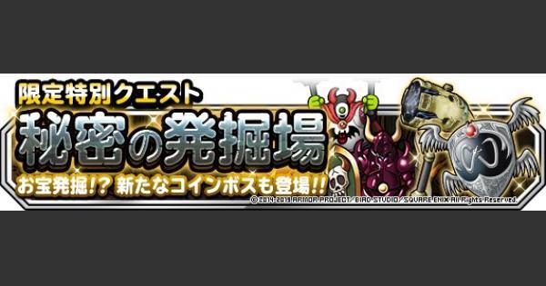 【DQMSL】「秘密の発掘場 超級」攻略!キラキラのドロップ情報まとめ!