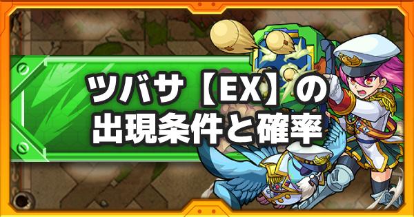 【モンスト】ツバサのクエスト出現期間と確率|新EX