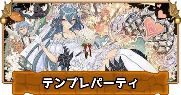 光ゼラ(花嫁ゼラ)の最新テンプレパーティ