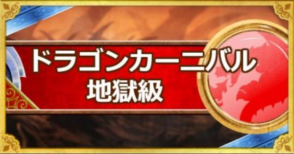 【DQMSL】ドラゴンカーニバル(地獄級)攻略!しんせいの竜玉/鋼玉を入手