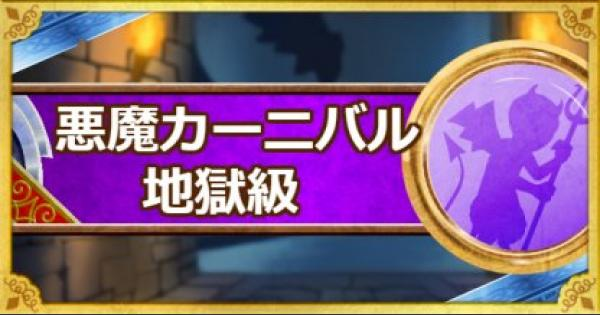 【DQMSL】「悪魔カーニバル 地獄級」攻略!しんせいの闇玉/翠玉を入手!